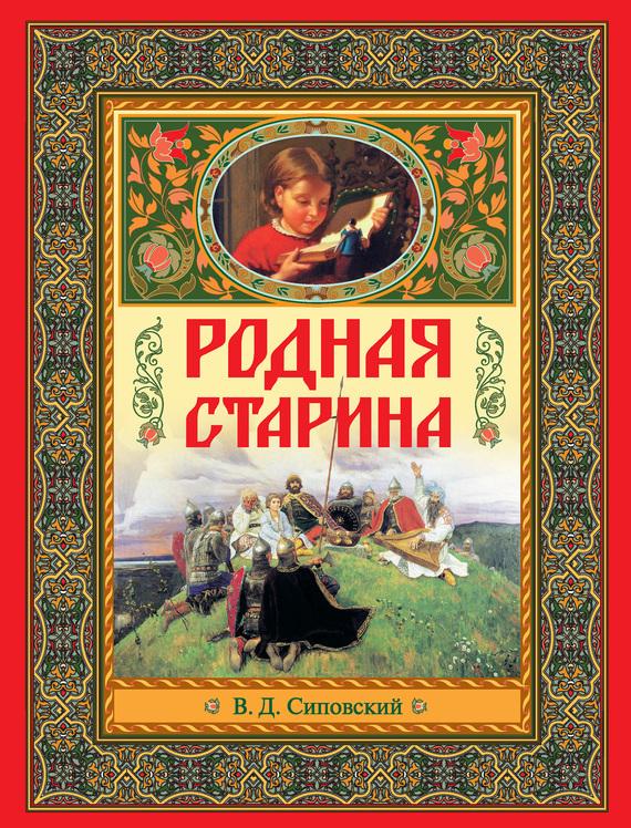 Василий Сиповский Родная старина