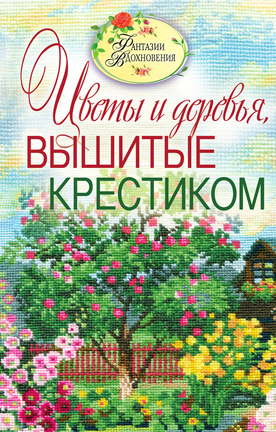 Скачать Цветы и деревья, вышитые крестиком бесплатно С. Ю. Ращупкина