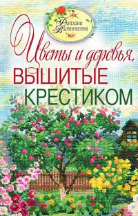 Ращупкина, С. Ю.  - Цветы и деревья, вышитые крестиком