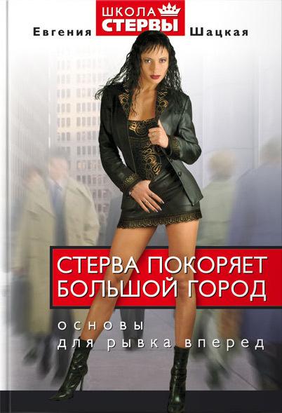 бесплатно Евгения Шацкая Скачать Стерва покоряет большой город. Основы для рывка вперед