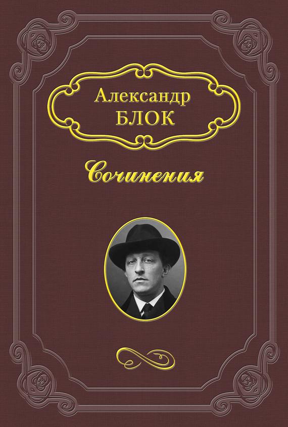 Александр Блок Искусство и Революция