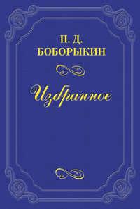 Боборыкин, Петр  - Проездом