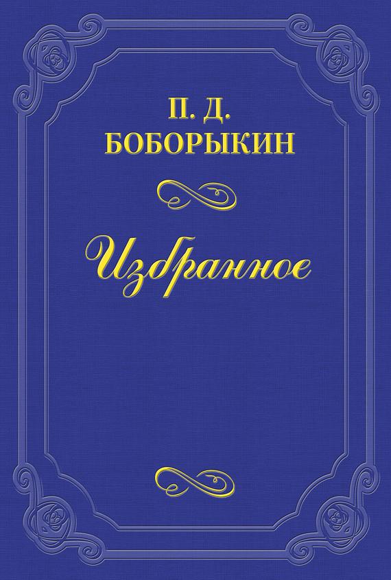 Памяти А. Ф. Писемского