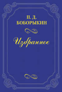 - В Москве – у Толстого
