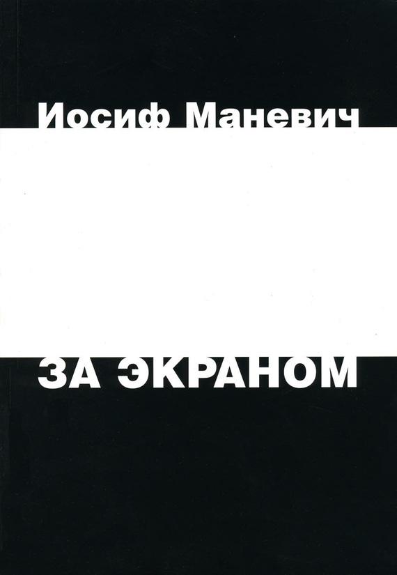 Иосиф Маневич За экраном ольга лисенкова девочка которой небыло мистические истории