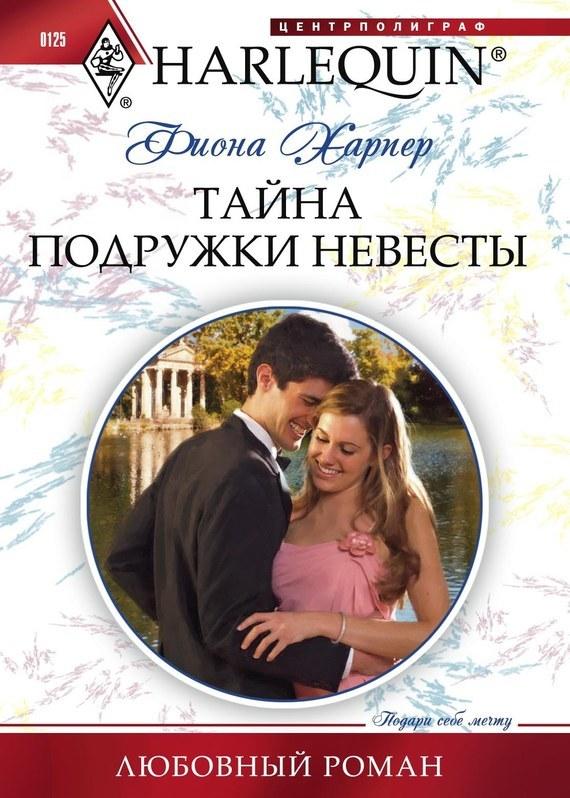 Тайна подружки невесты