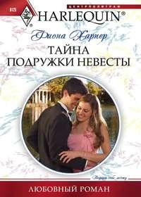 Харпер, Фиона  - Тайна подружки невесты