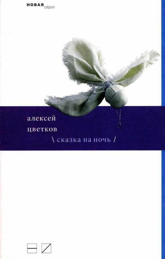 Алексей Цветков Сказка на ночь (сборник) алексей розенберг бывает… сборник