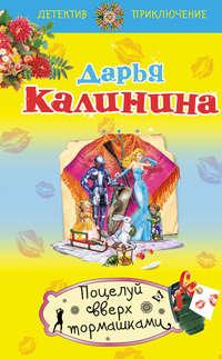 Калинина, Дарья  - Поцелуй вверх тормашками
