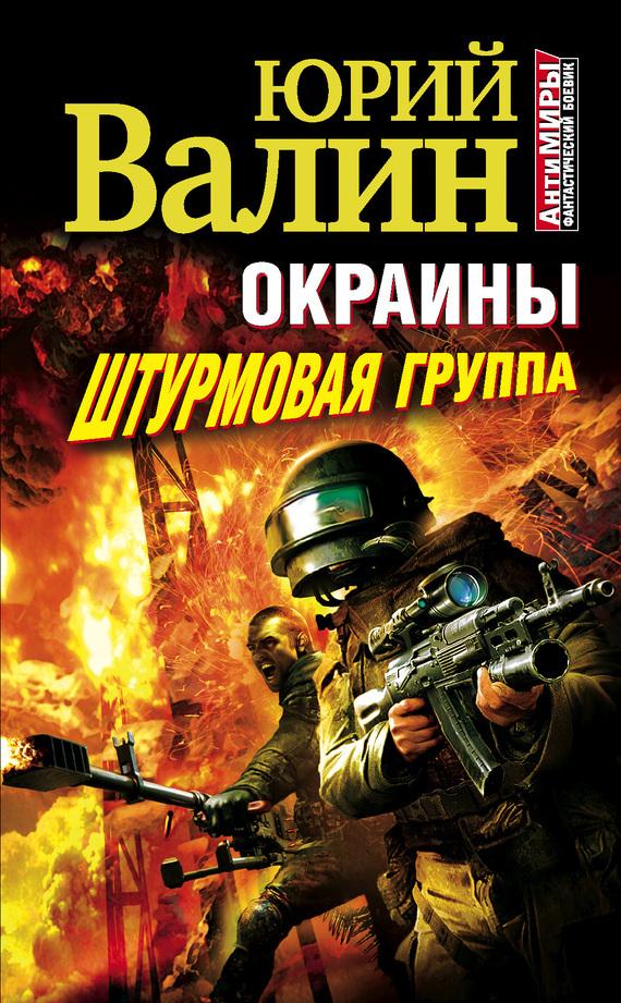 Юрий Валин Штурмовая группа спот brilliant sofia 55310 18