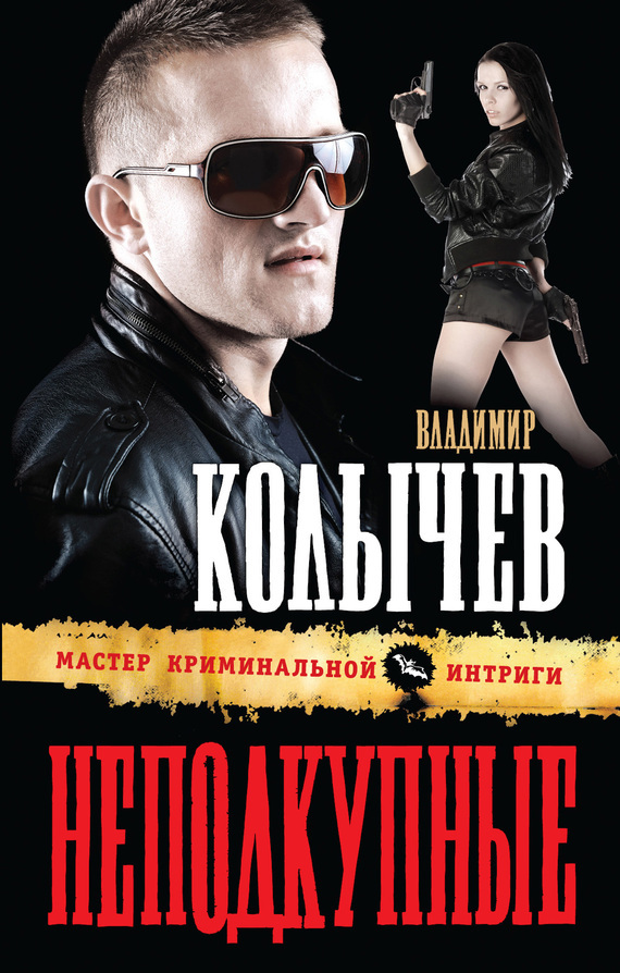 Владимир Колычев Неподкупные владимир колычев семья в законе