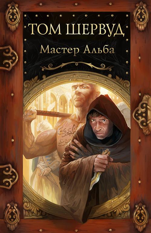 Мастер Альба LitRes.ru 59.000