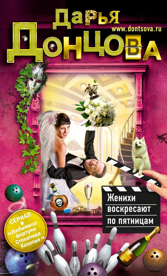 Обложка книги Женихи воскресают по пятницам, автор Донцова, Дарья
