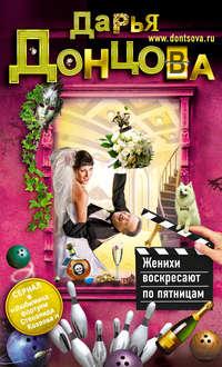 Донцова, Дарья  - Женихи воскресают по пятницам
