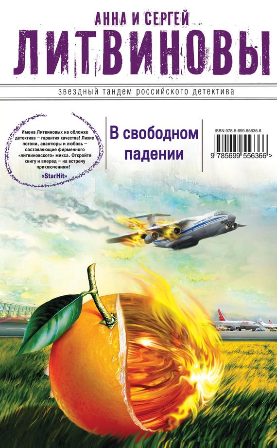Обложка книги В свободном падении, автор Литвиновы, Анна и Сергей