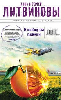 Литвиновы, Анна и Сергей  - В свободном падении