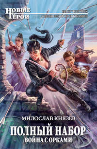 Князев, Милослав  - Война с орками
