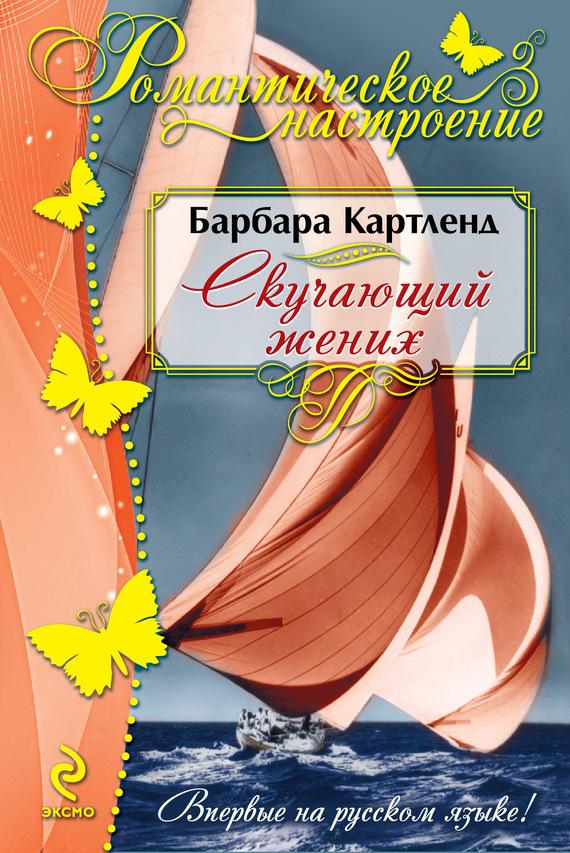 Барбара Картленд Скучающий жених картленд барбара звездное небо гонконга