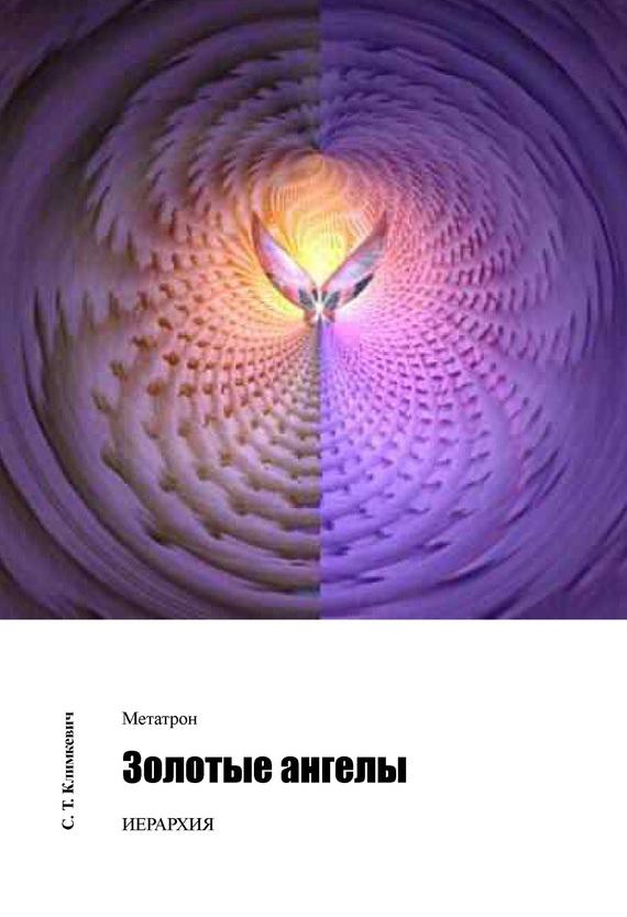 Светлана Климкевич Золотые ангелы шу л радуга м энергетическое строение человека загадки человека сверхвозможности человека комплект из 3 книг