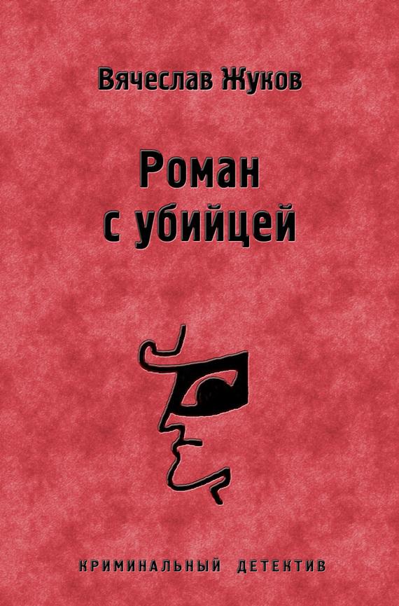 напряженная интрига в книге Вячеслав Жуков