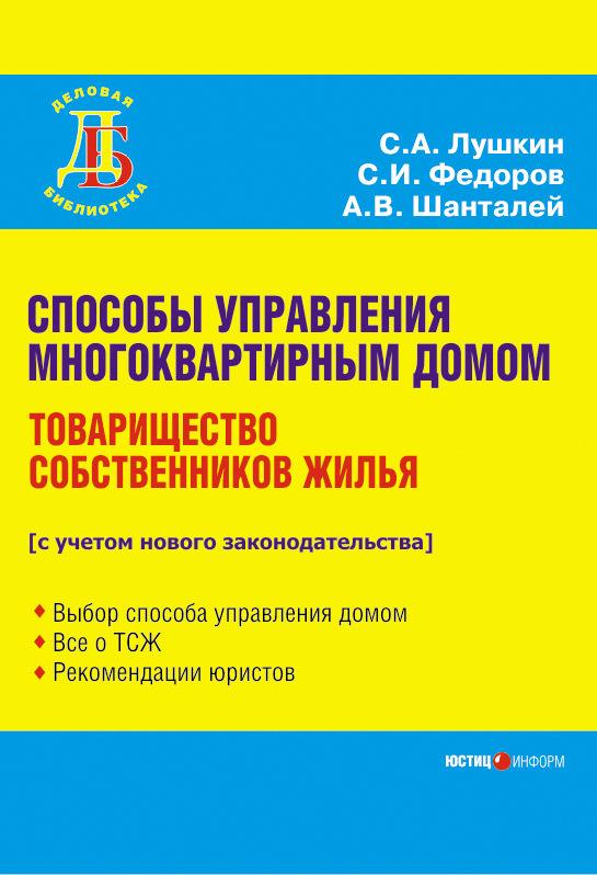 Сергей Федоров - Способы управления многоквартирным домом. Товарищество собственников жилья