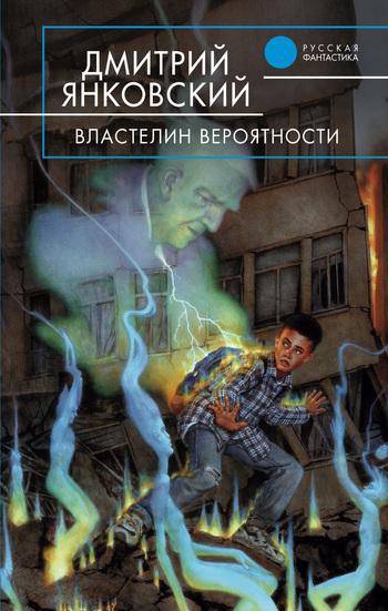 Дмитрий Янковский Властелин вероятности дмитрий янковский знак пути