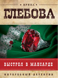 Глебова, Ирина  - Выстрел в мансарде