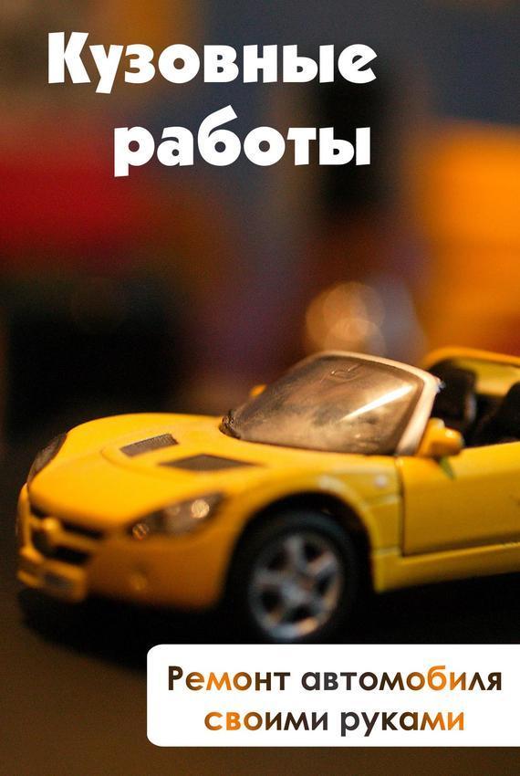 Илья Мельников - Ремонт автомобиля своими руками