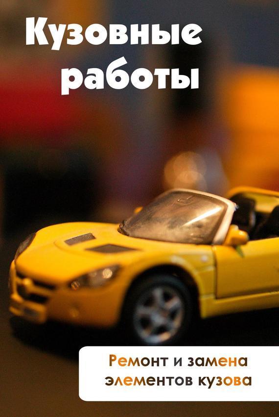 Илья Мельников Ремонт и замена элементов кузова как правильно произвести куплю продажу подержанного автомобиля