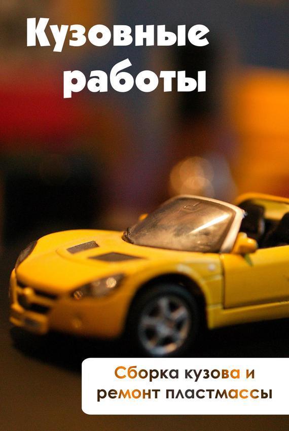 Скачать Илья Мельников бесплатно Сборка кузова и ремонт пластмассы