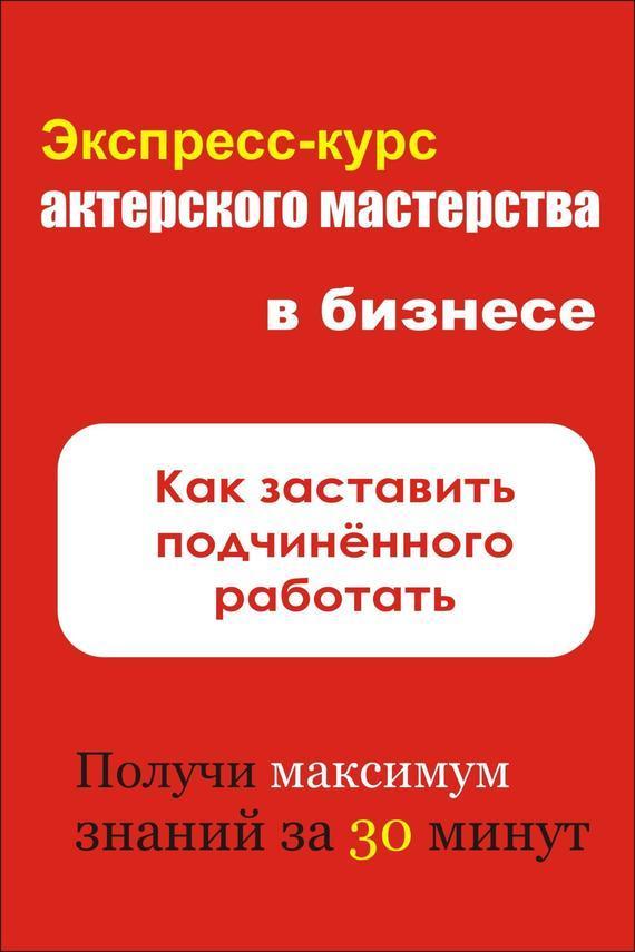 Как заставить подчинённого работать ( Илья Мельников  )