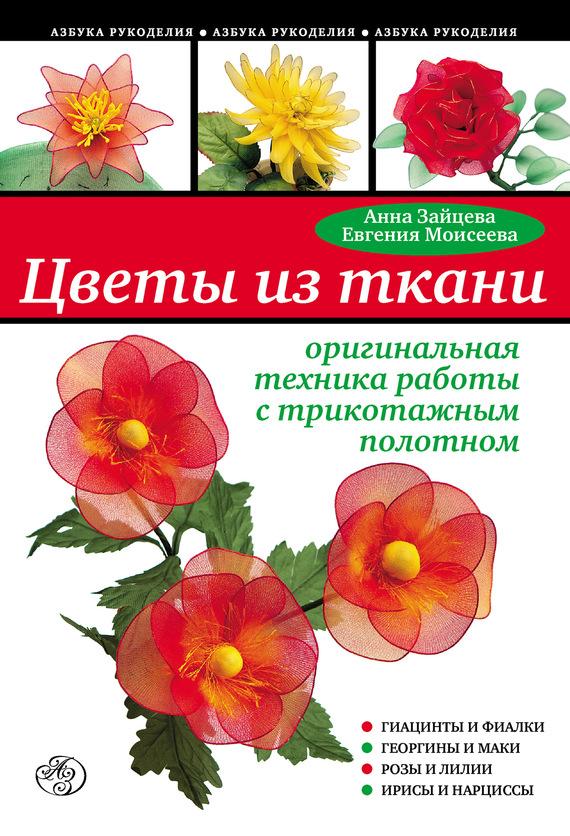 яркий рассказ в книге Анна Зайцева