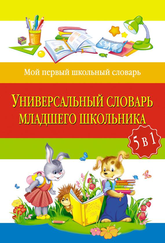 Отсутствует Универсальный словарь младшего школьника: 5 в 1 жилинская а универсальный словарь младшего школьника
