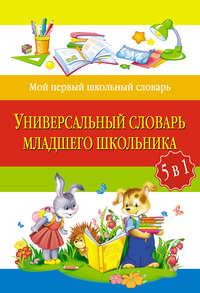 - Универсальный словарь младшего школьника: 5 в 1