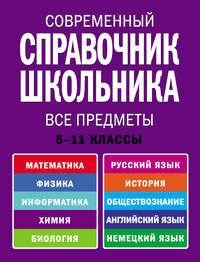 - Современный справочник школьника. 5-11 классы. Все предметы