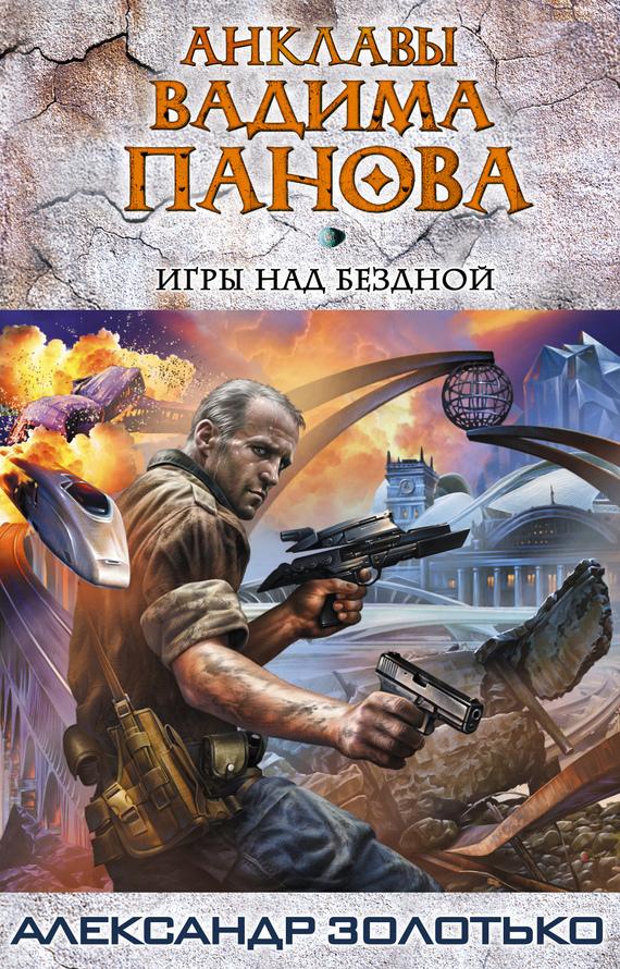 Александр Золотько Игры над бездной