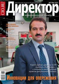 системы, Открытые  - Директор информационной службы №05/2012