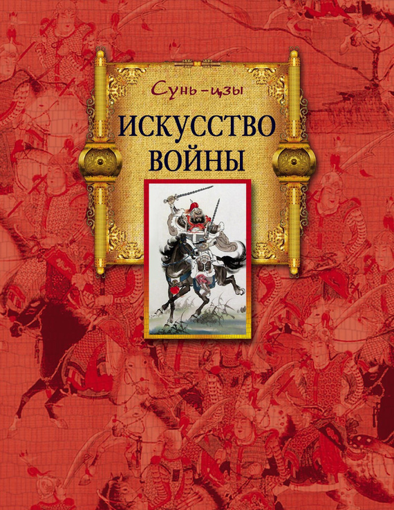 Искусство войны LitRes.ru 99.000