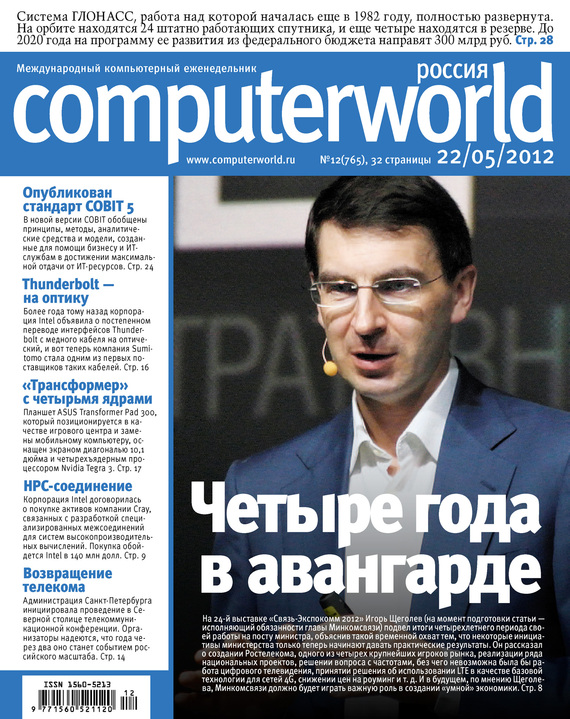 Журнал Computerworld Россия №12/2012