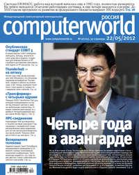 системы, Открытые  - Журнал Computerworld Россия &#847012/2012
