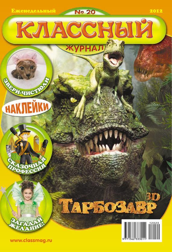 Открытые системы Классный журнал №20/2012