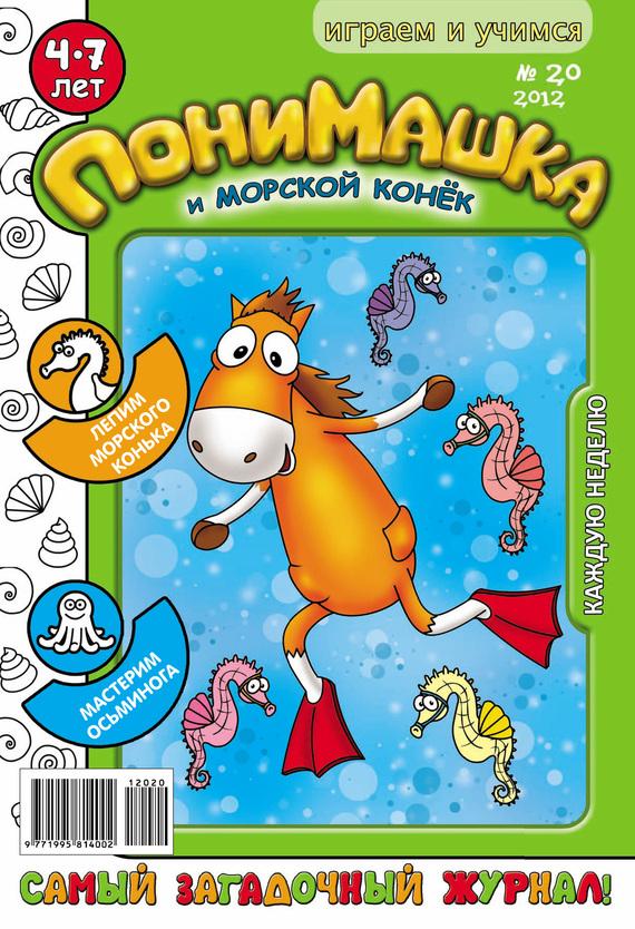 Открытые системы ПониМашка. Развлекательно-развивающий журнал. №20 (май) 2012 обучающие мультфильмы для детей где