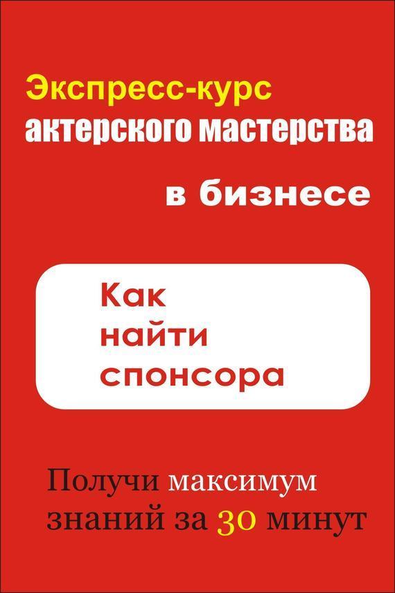 Как найти спонсора ( Илья Мельников  )
