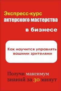 Мельников, Илья  - Как научиться управлять вашими зрителями