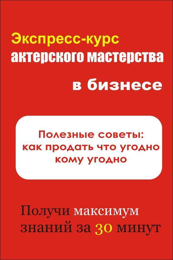 Полезные советы: как продать что угодно кому угодно ( Илья Мельников  )