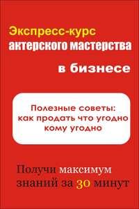 Мельников, Илья  - Полезные советы: как продать что угодно кому угодно