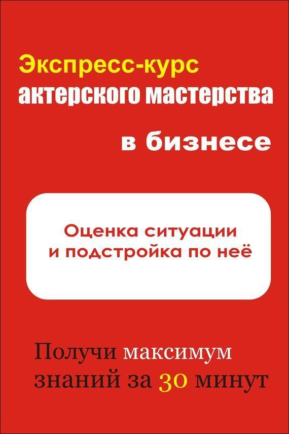 Оценка ситуации и подстройка под неё ( Илья Мельников  )