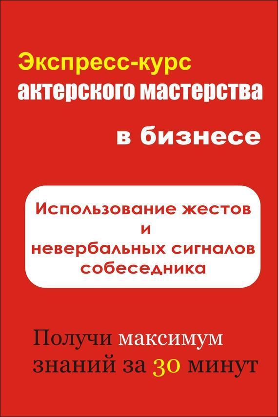Использование жестов и невербальных сигналов собеседника ( Илья Мельников  )
