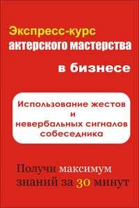 Мельников, Илья  - Использование жестов и невербальных сигналов собеседника