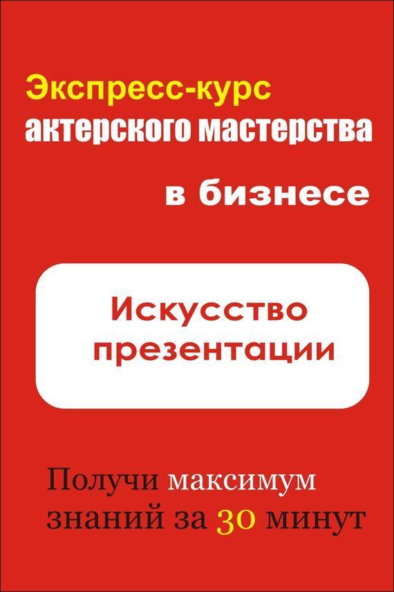 Искусство презентации ( Илья Мельников  )